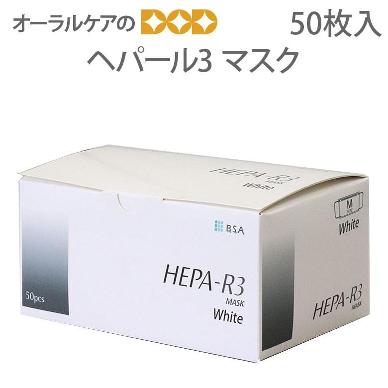 ヘパール スリー 3層マスク 50枚入 M ホワイト【BFE99%以上】【個包装ではございません】【メール便不可】