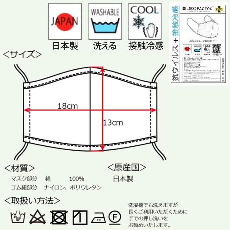 抗ウィルス(DEO FACTOR)マスク 接触冷感 日本製 2枚入 【メール便可 4袋まで】