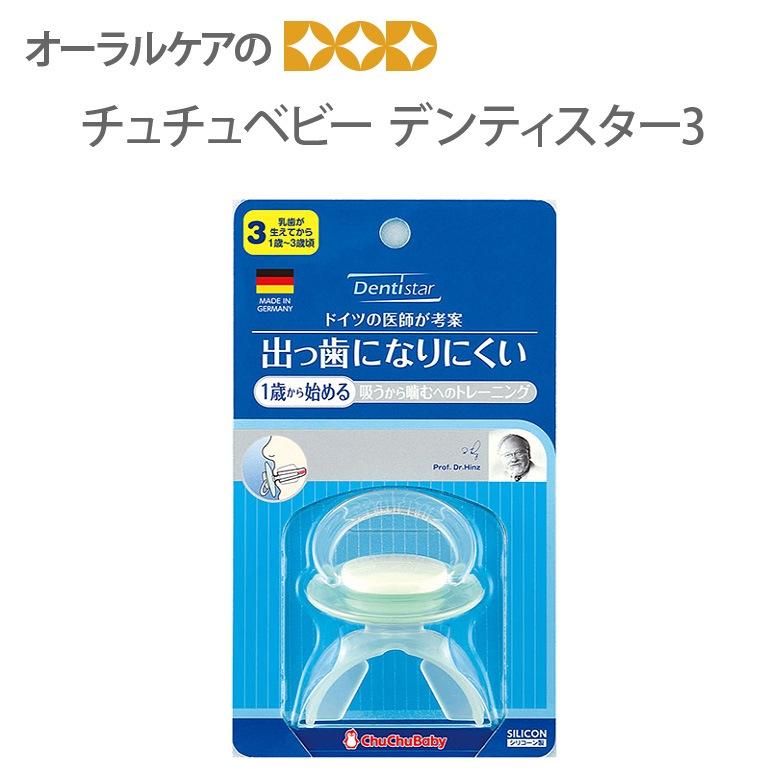 チュチュベビーデンティスター3 【メール便不可】