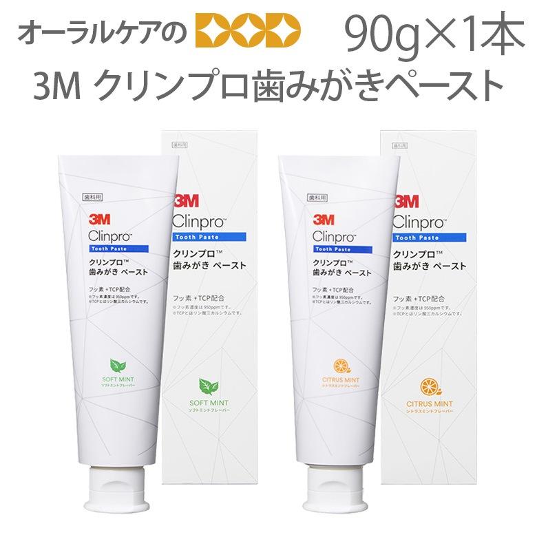 3M クリンプロ歯みがきペースト 90g【メール便不可】