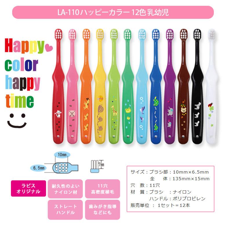 【子供 歯ブラシ】ラピス LA-110 乳幼児 ハッピーカラー 12色セット【メール便可 3セット(36本)まで】