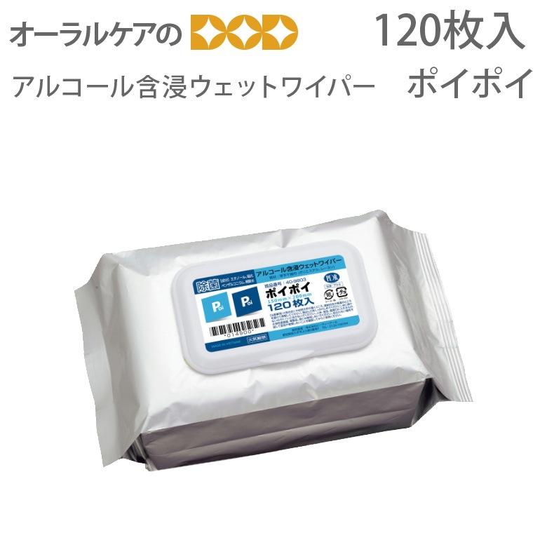 アルコール含浸ウエットワイパー ポイポイ 120枚入【メール便不可】