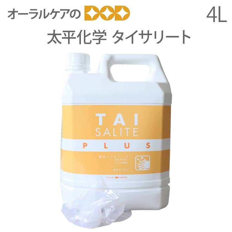 太平化学 タイサリート 4L【医薬部外品】 殺菌・消毒・清浄石鹸液【メール便不可】【送料無料】