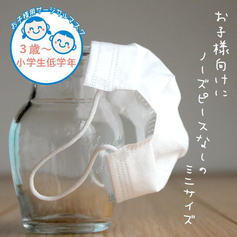 こども用マスク 3層式耳かけタイプ 80×125mm 50枚入【個包装ではございません】【メール便不可】