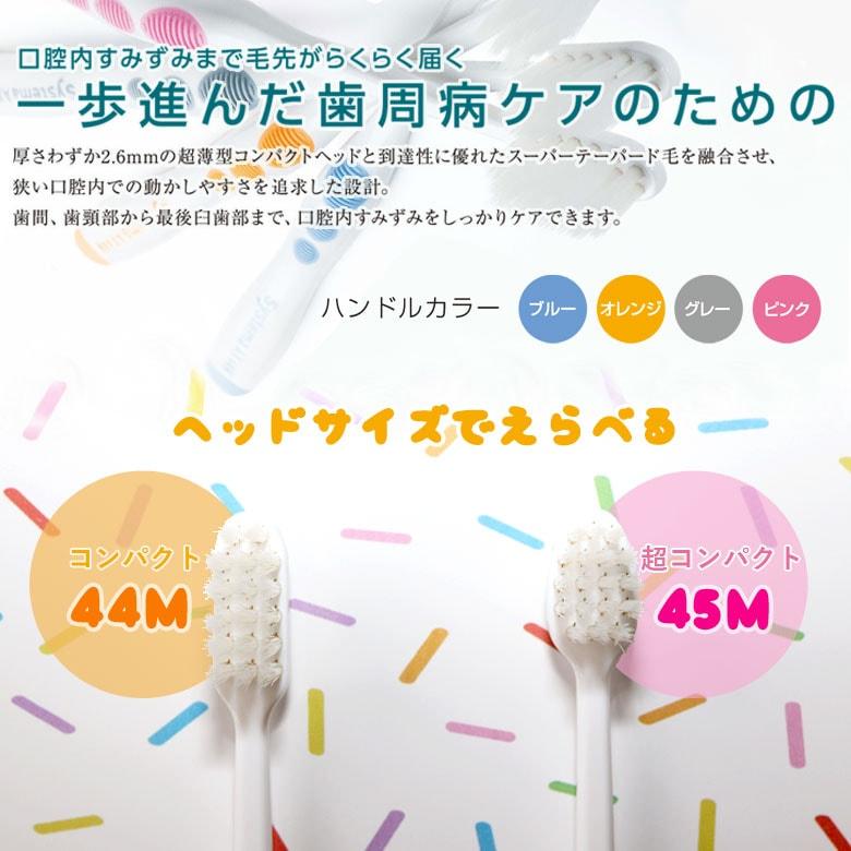 【1本】DENT EX Systema システマ AX 歯ブラシ【メール便可 20本まで】