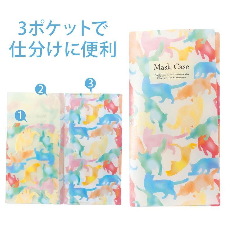 抗菌マスクケース 3ポケットタイプ 【メール便可 4個まで】