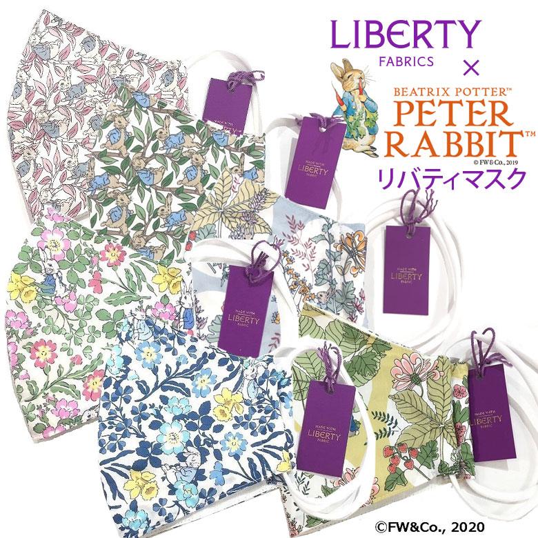 日本製 ピーターラビット(TM)×リバティ・ファブリックス 3Dマスク 大人用 【メール便可 4枚まで】
