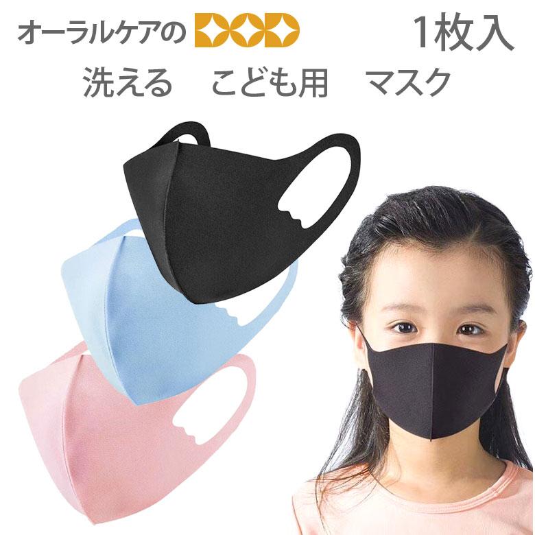洗える こども用マスク 1枚 8214988 【メール便可 6枚まで】