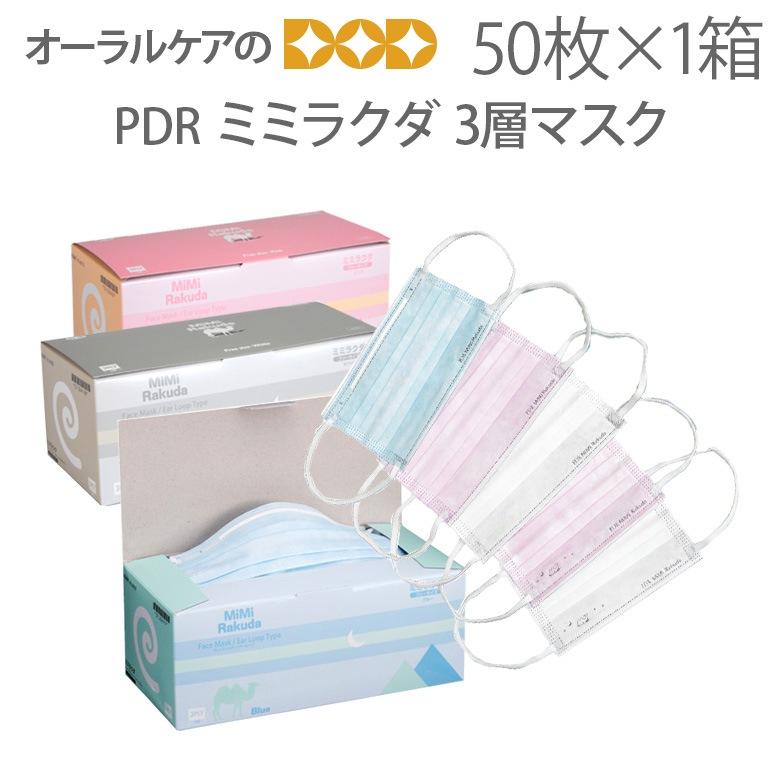 PDR ミミラクダ 3層マスク 50枚入り【フリー コンパクトの2サイズ】【個包装ではございません】【メール便不可】