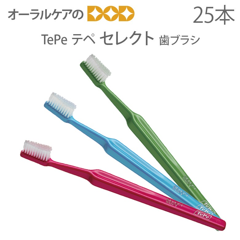 TePe テペ セレクト 歯ブラシ 25本【メール便可 1セットまで】【メール便送料無料】