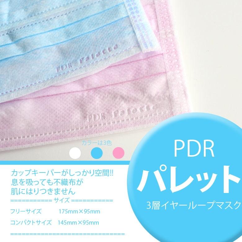 PDR パレット 3層マスク 50枚入り【BFE99%以上】【フリー コンパクトの2サイズ】【個包装ではございません】【メール便不可】