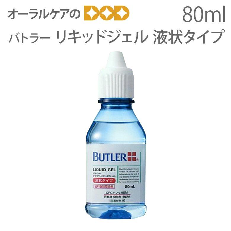 バトラー リキッドジェル 液状タイプ80ml 液状歯みがき【メール便不可】
