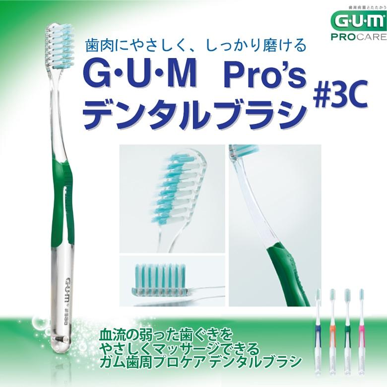 サンスター 歯ブラシ G・U・M Pro'sデンタルブラシ#3C 一般用/ミディアム 4色アソート 12本入 【メール便可 1セット(12本)まで】【メール便送料無料】同梱不可