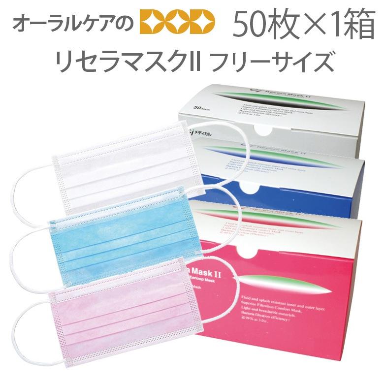 リセラマスク2 3層マスク BFE99%以上 50枚入【個包装ではございません】【メール便不可】