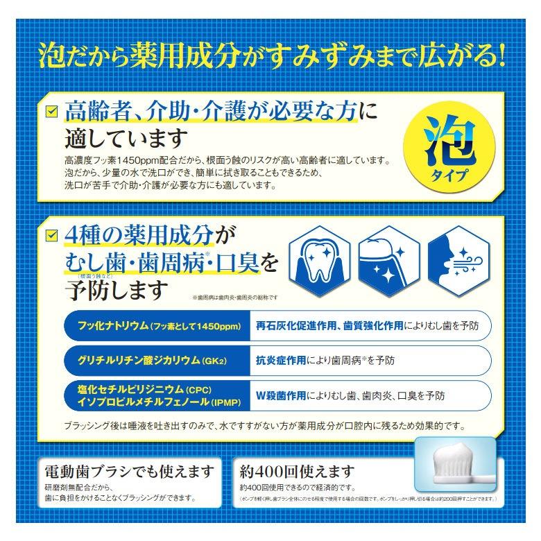 歯磨き粉 オラリンス 泡タイプ薬用はみがき 80ml 1本【メール便不可】
