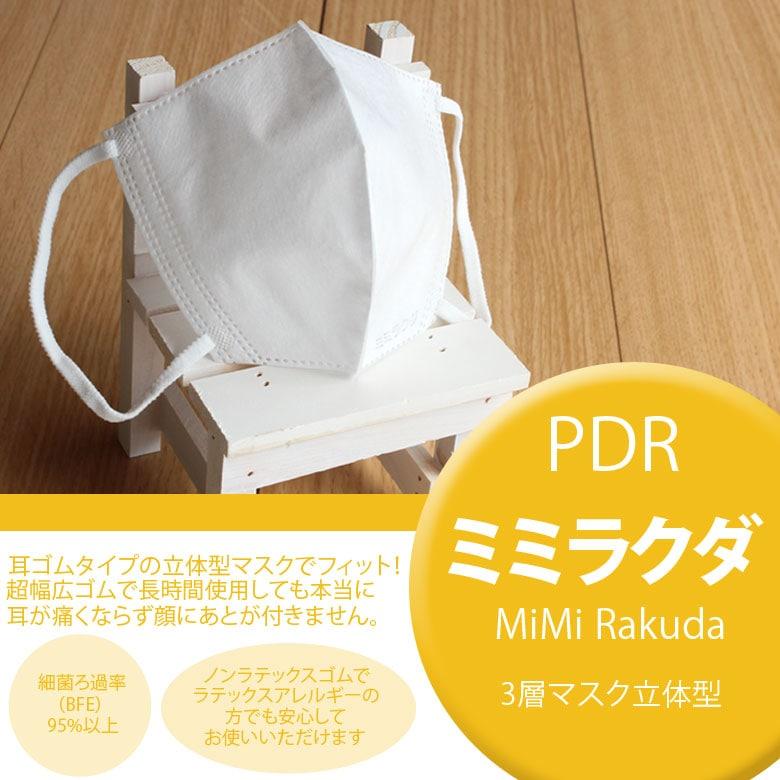ミミラクダ 3層マスク立体型  50枚入り【個包装ではございません】【メール便不可】