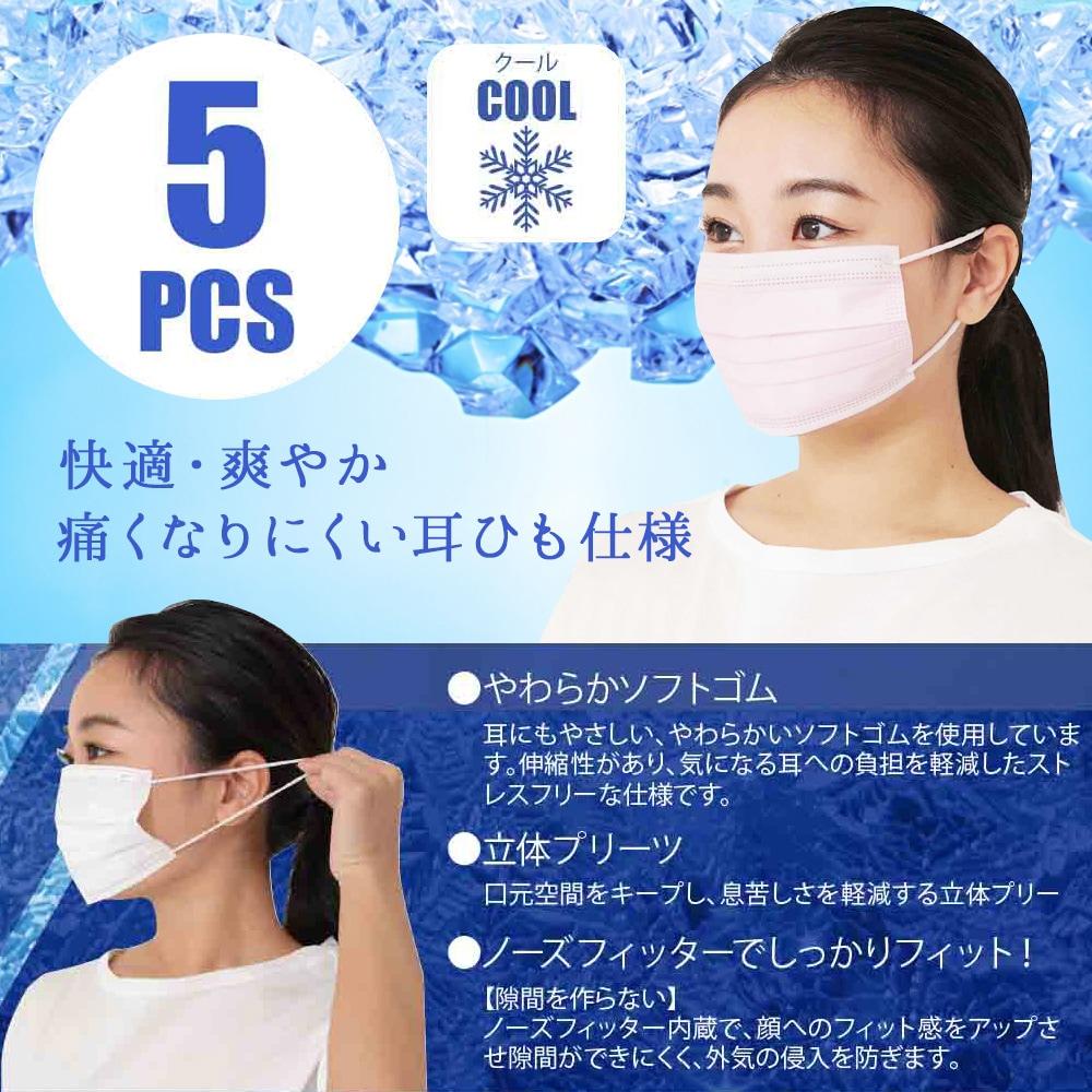 冷感ひんやりマスク 5枚入 不織布+新発想レーヨン【個包装ではございません】【メール便可 4袋まで】