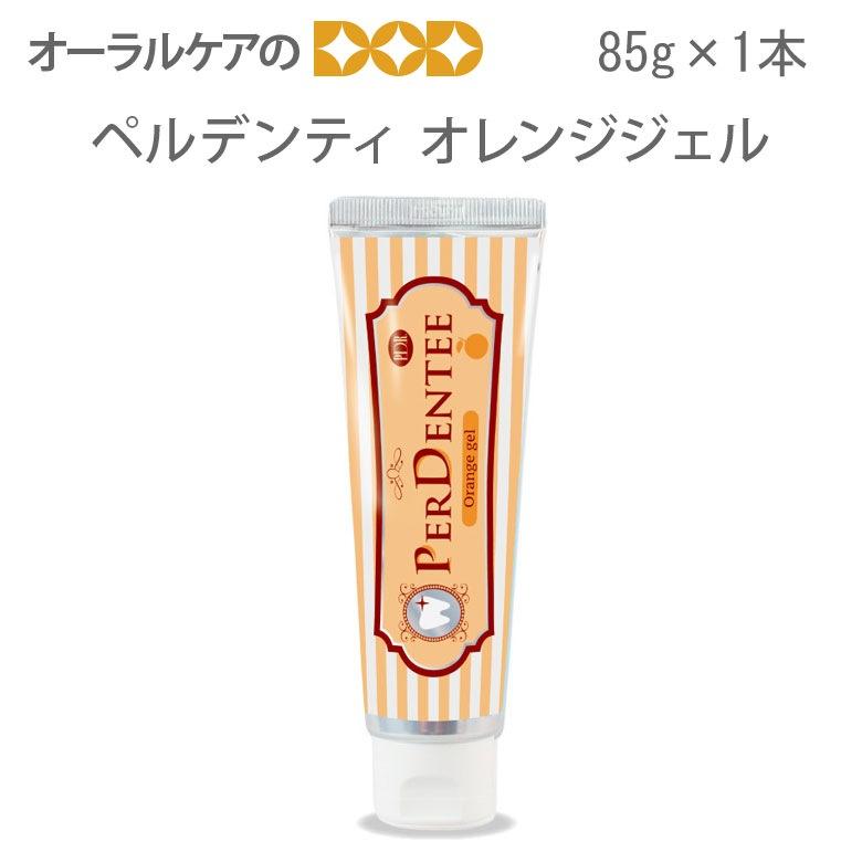 薬用ハミガキ ペルデンティオレンジジェル 85g 1本 【メール便不可】