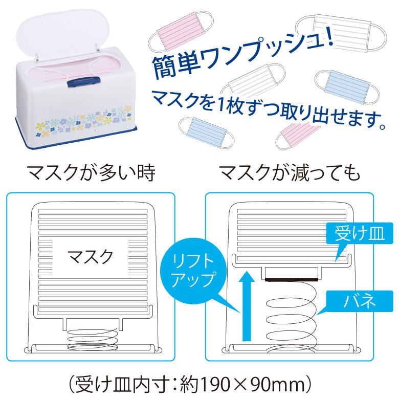 マスク収納 マスクストッカー 小花 【メール便不可】
