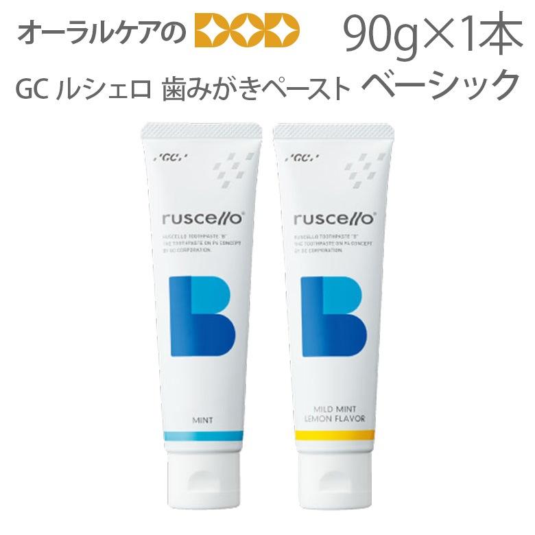 歯磨き粉 フッ素 GC ルシェロペースト ベーシック キシリトール【メール便不可】