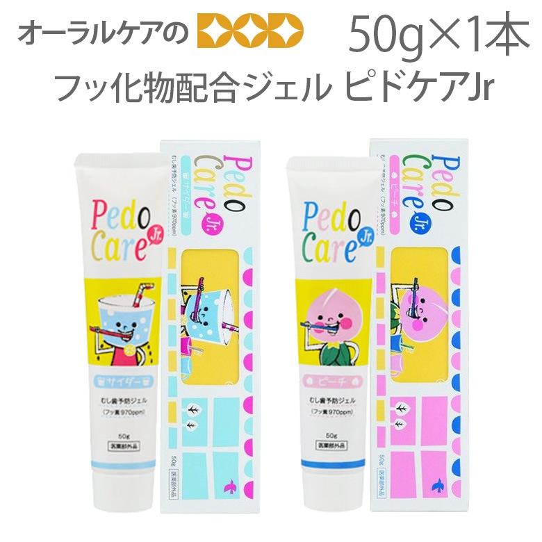 フッ化物配合ジェル フィード ピドケアJr 50g【メール便可 6本まで】