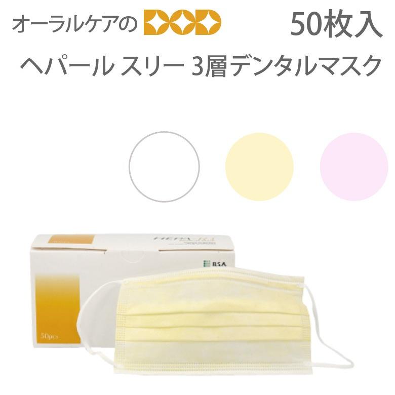 ヘパール スリー 3層デンタルマスク 50枚入 M 【メール便不可】【個包装ではございません】
