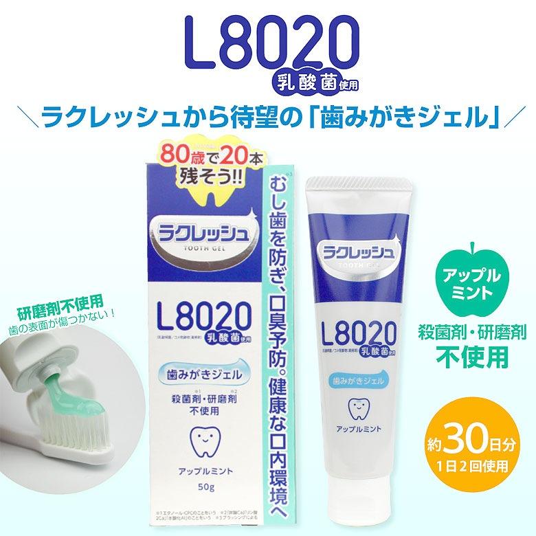 L8020乳酸菌使用 ラクレッシュ 歯みがきジェル 【メール便可 6本まで】