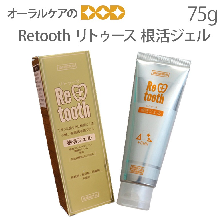 Retooth リトゥース(う蝕・歯周病予防ジェル)75g 根活ジェル【メール便不可】