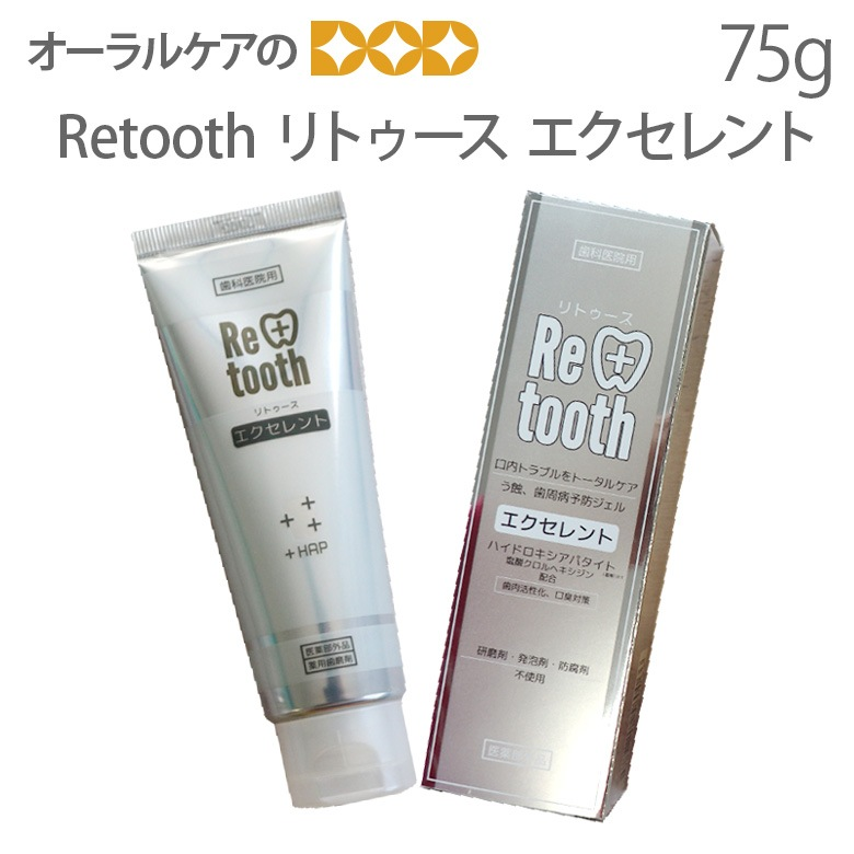 Retooth リトゥース(う蝕・歯周病予防ジェル)75g エクセレント【メール便不可】