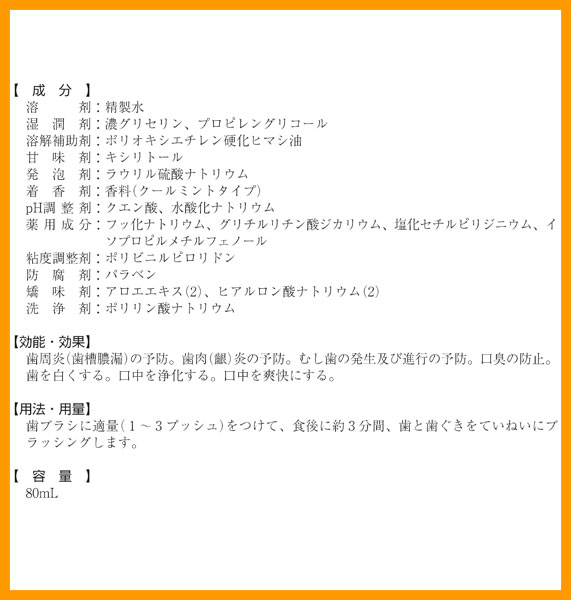 オラリンス ムース(泡状)薬用はみがき【口臭予防】【歯磨き粉 フッ素】【メール便不可】
