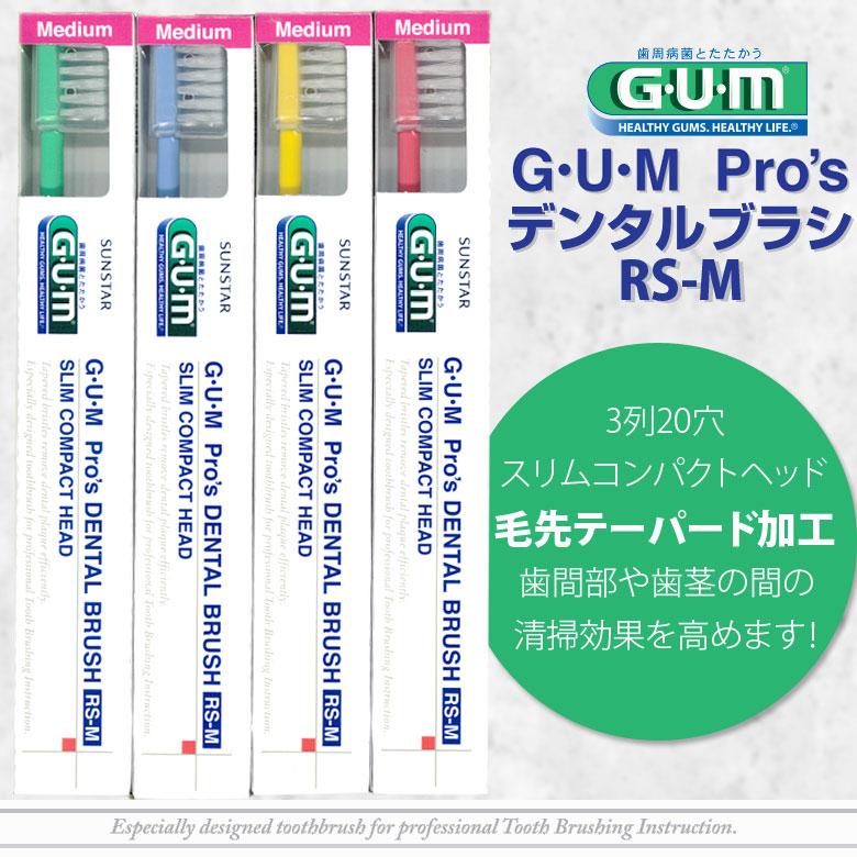 歯ブラシ 12本【1箱】サンスター ガム プロズ デンタルブラシ RS-M【メール便可 1セットまで】
