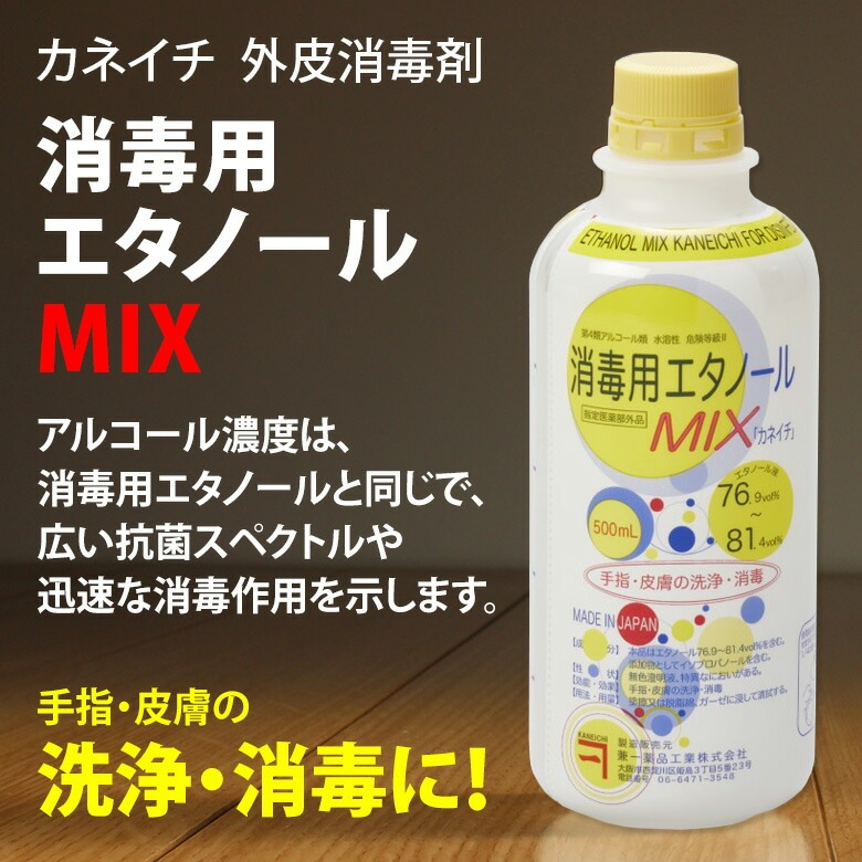 兼一薬品 消毒用エタノールMIX【医薬部外品】 500ml【メール便不可】