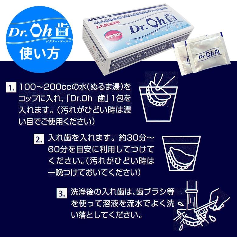【税込1000円ポッキリセール!】(送料別)【1個】GCSI Dr.OH歯 ドクターオーハー 3g×30包  入れ歯洗浄剤【メール便不可】