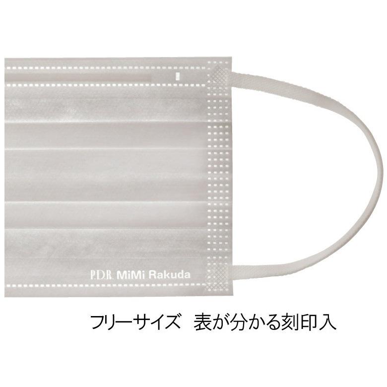 ミミラクダ マスク シルキータッチ フリーサイズ ホワイト  50枚入り【個包装ではございません】【メール便不可】