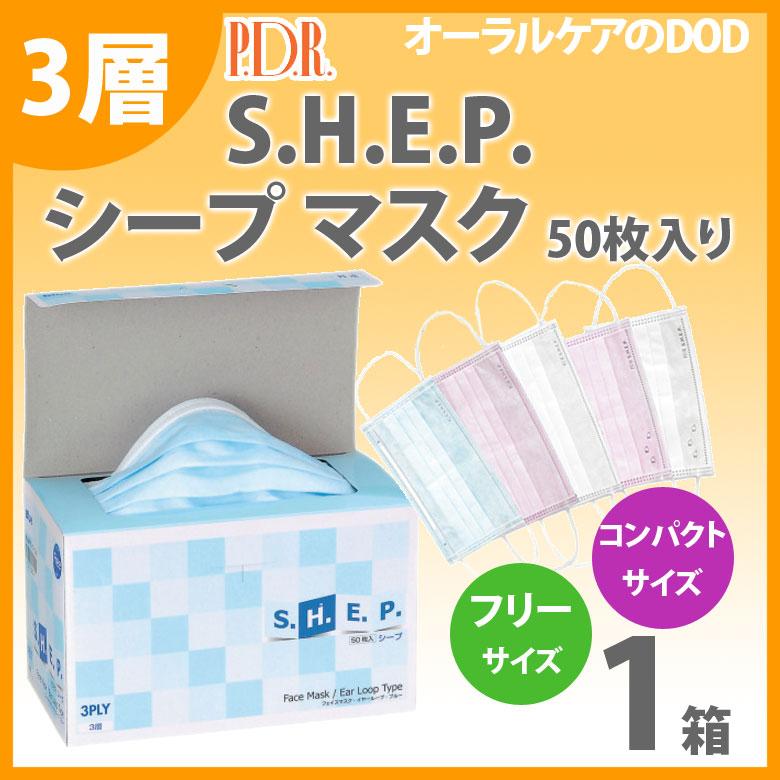 PDR シープ 3層マスク 50枚入り【BFE99%以上】【個包装ではございません】【メール便不可】