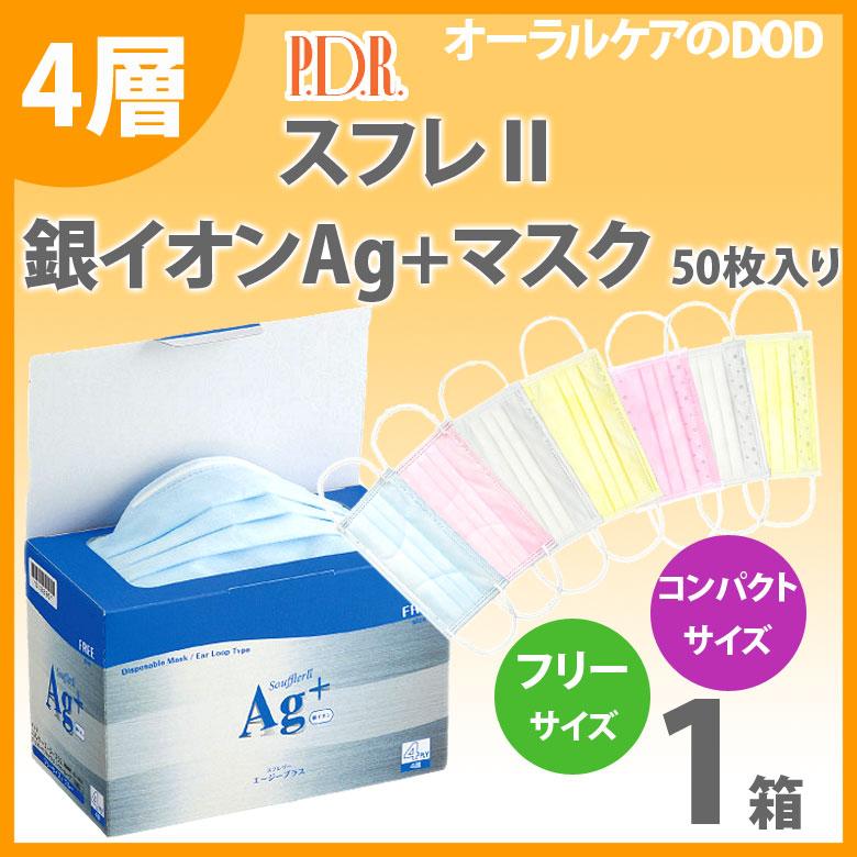 PDR スフレ2 銀イオンAg+ 4層マスク 50枚入り【BFE99%以上】【個包装ではございません】【メール便不可】