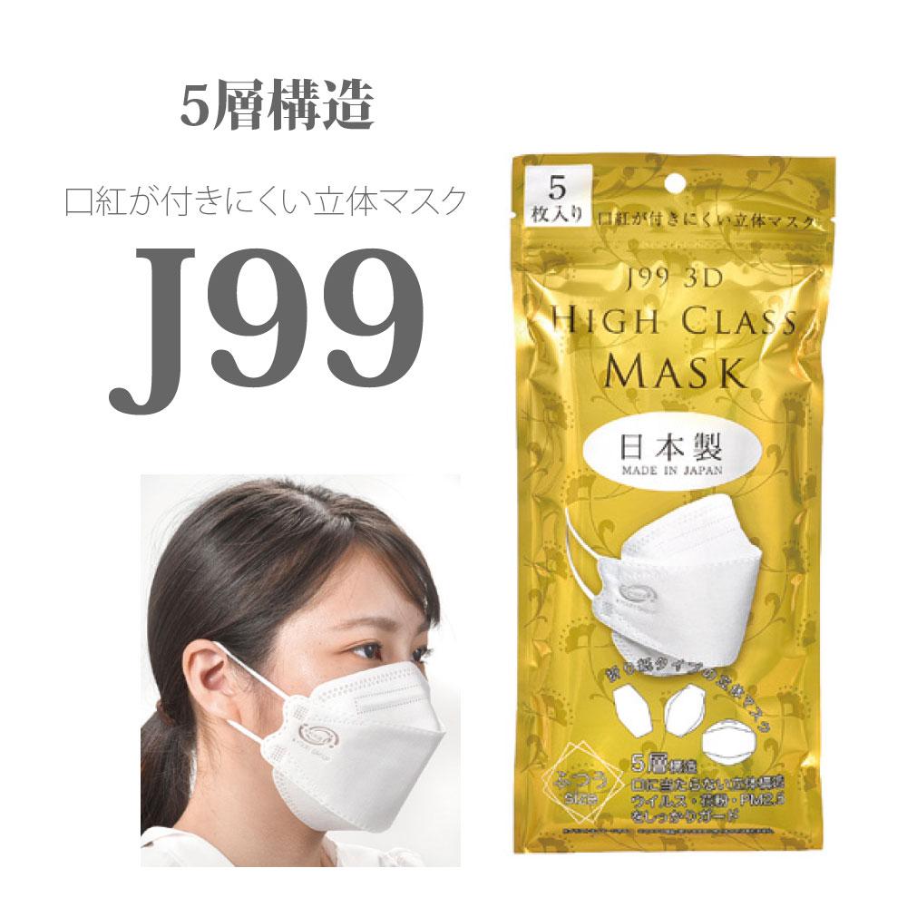 J99 5層構造3D立体マスク 日本製 5枚入【メール便可 4袋まで】