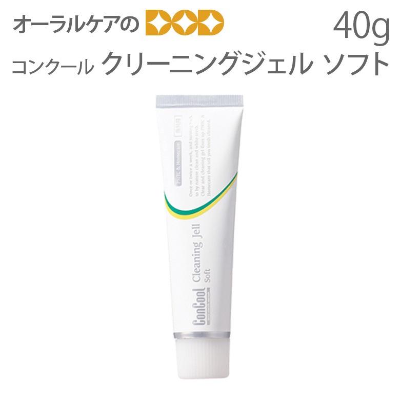 コンクール クリーニングジェル 40g 1本【メール便不可】
