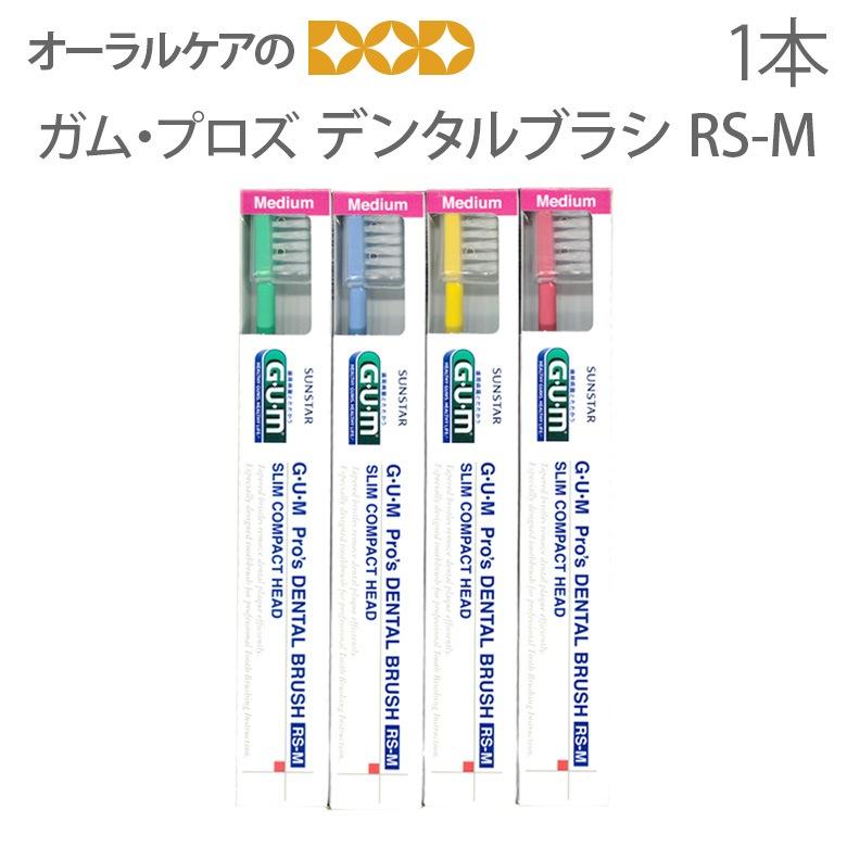 G・U・M ガム プロズデンタルブラシ RS-M 1本 サンスター 歯ブラシ【メール便可 12本まで】