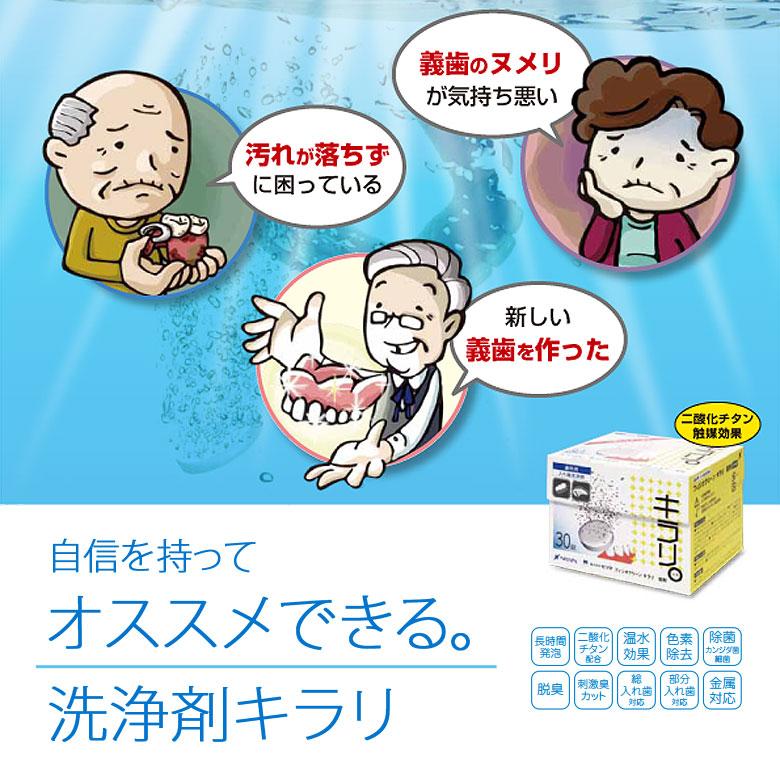 入れ歯洗浄剤 フィジオクリーン キラリ錠剤 1個【メール便不可】