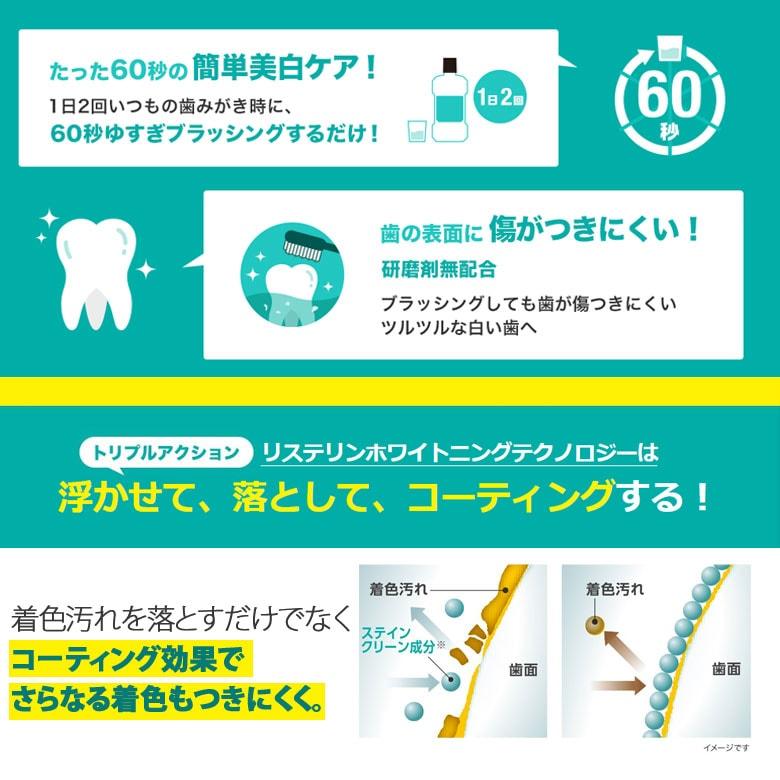 リステリン ホワイトニング 500ml【メール便不可】