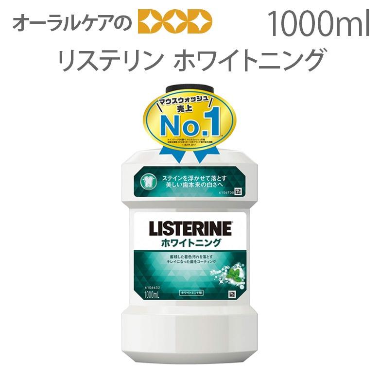 リステリン ホワイトニング 1000ml 【メール便不可】