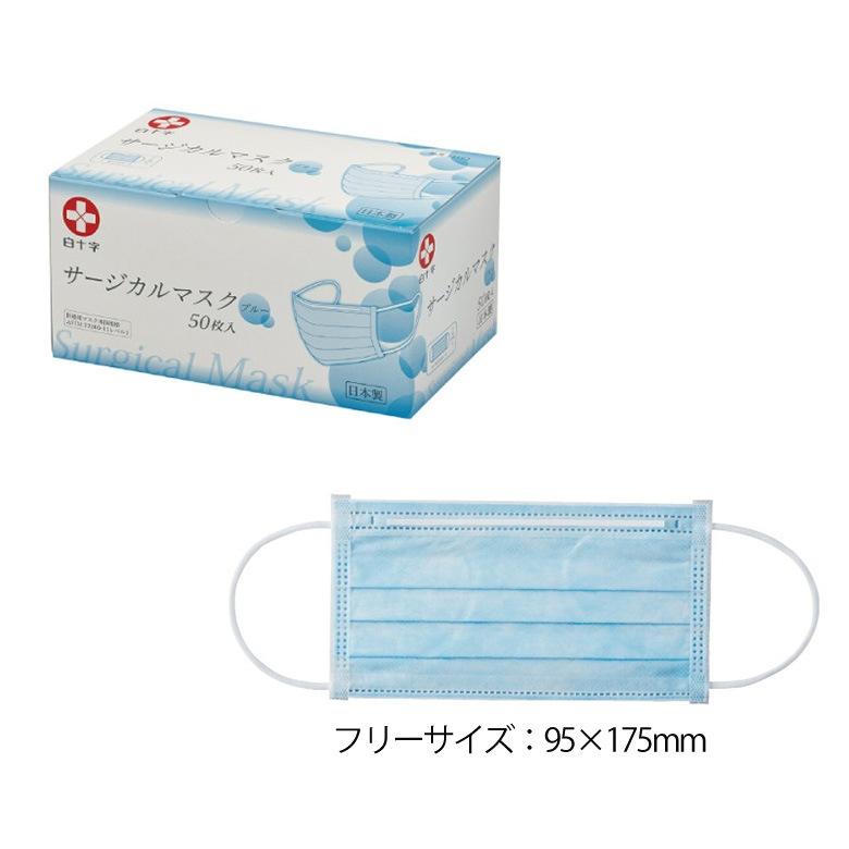白十字 サージカルマスク 50枚入【感染対策】【感染防止マスク】【個包装ではございません】【メール便不可】