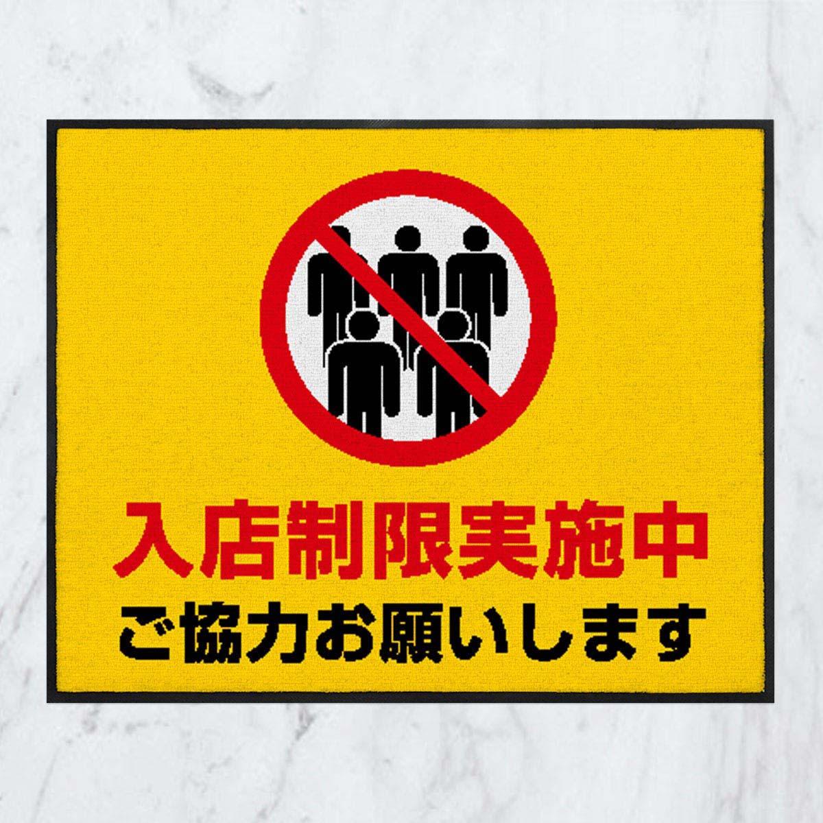 入店制限実施中(イエローオレンジ)