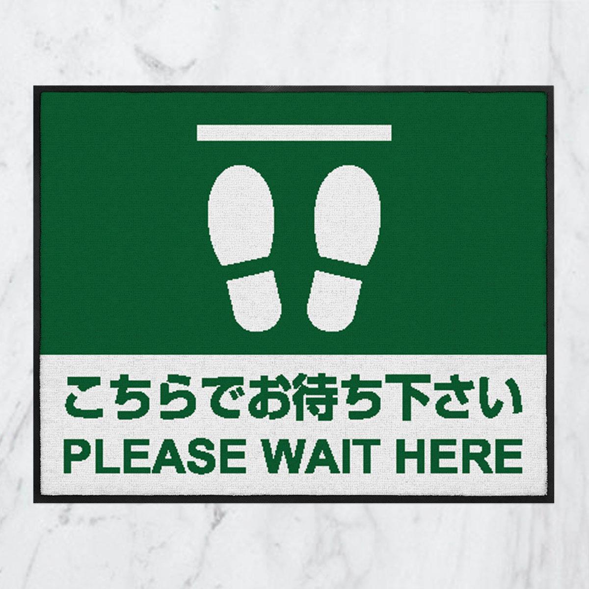 こちらでお待ち下さい(グリーン)