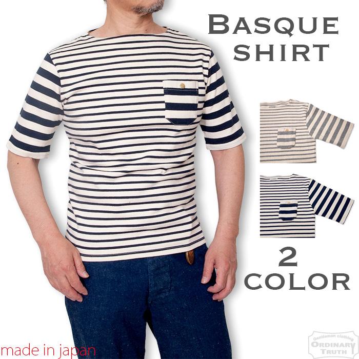 【OUT LET】バスクシャツ メンズ 着こなし ボーダーTシャツ 半袖Tシャツ ボートネック グレー ネイビー 夏物 日本製