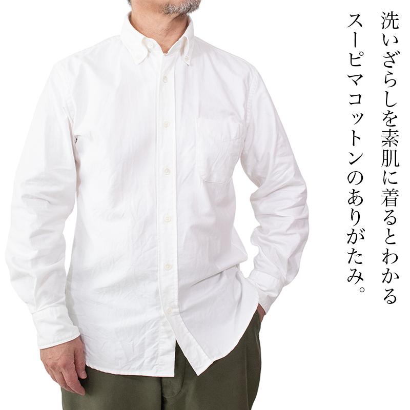 オックスフォードボタンダウンシャツ メンズ 長袖 オックスフォードシャツ ボタンダウンシャツ ホワイト ブルー 日本製 アイビー トラッド ビジカジ