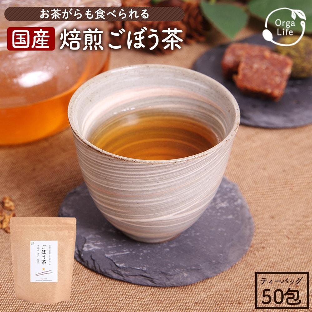国産 ごぼう茶 50包 遠赤焙煎・深蒸し製法