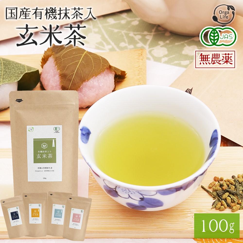 有機抹茶入り玄米茶 100g 有機抹茶と無農薬玄米茶をブレンド 国産 茶葉 お茶 緑茶 日本茶 京都 日本茶 送料無料
