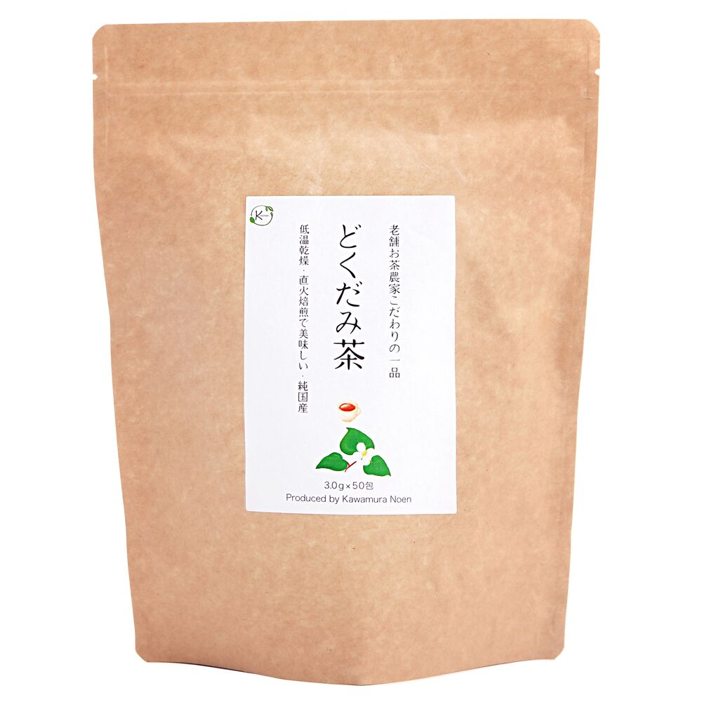 どくだみ茶 無農薬 国産 3g×50包 低温乾燥 直火焙煎 ティーバッグ ノンカフェイン ドクダミ茶 健康茶 送料無料
